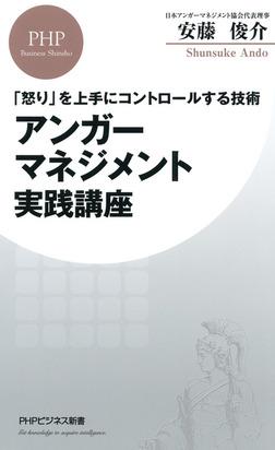 「怒り」を上手にコントロールする技術 アンガーマネジメント実践講座-電子書籍