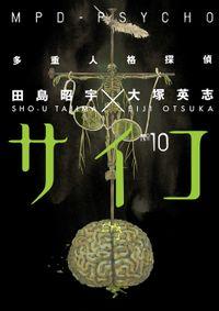 MPD Psycho Volume 10