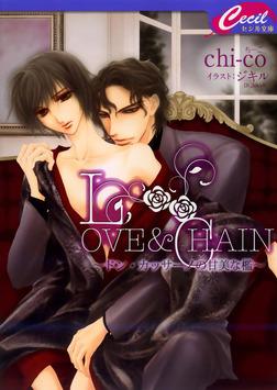 LOVE & CHAIN ~ドン・カッサーノの甘美な檻~-電子書籍