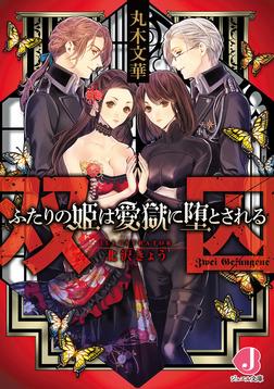 双囚 ふたりの姫は愛獄に堕とされる【電子書籍特典つき】-電子書籍
