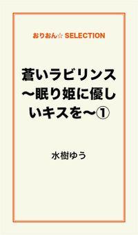 蒼いラビリンス~眠り姫に優しいキスを~(1)