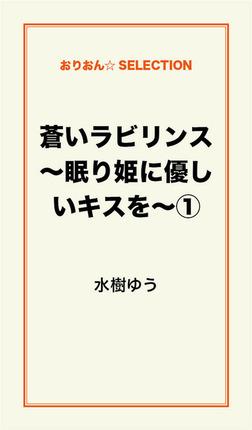 蒼いラビリンス~眠り姫に優しいキスを~(1)-電子書籍