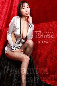【巨乳】Erotic / 江川美奈子