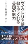 ヴィクトリア朝が教えてくれる英国の魅力 イギリスを知る10のキーワード(地球の歩き方BOOKS)