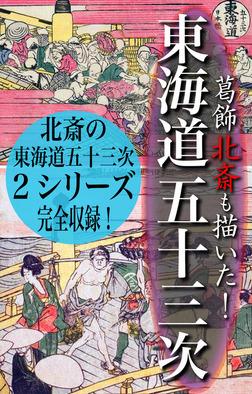 北斎の知られざる『東海道五十三次』-電子書籍