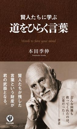賢人たちに学ぶ 道をひらく言葉-電子書籍
