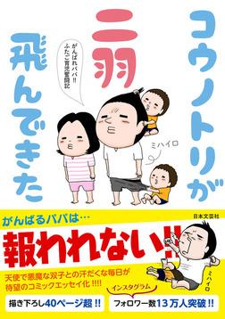コウノトリが二羽飛んできた:がんばれパパ!!ふたご育児奮闘記-電子書籍