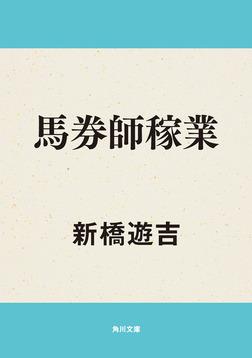 馬券師稼業-電子書籍