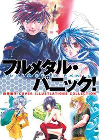 フルメタル・パニック!(12) ずっとスタンド・バイ・ミー(下) (新装版) BOOK☆WALKER購入特典 四季童子 COVER ILLUSTRATIONS COLLECTION