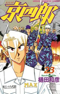 京四郎 23-電子書籍