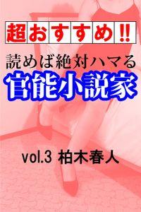 【超おすすめ!!】読めば絶対ハマる官能小説家vol.3柏木春人