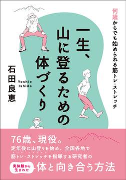 一生、山に登るための体づくり-電子書籍