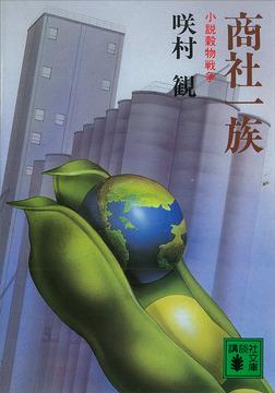 商社一族 小説穀物戦争-電子書籍