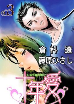 十年愛(3)-電子書籍