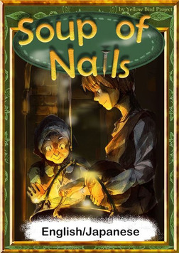 Soup of Nails 【English/Japanese versions】-電子書籍