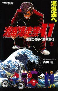 【フルカラーフィルムコミック】湘南爆走族11 喧嘩の花咲く修学旅行 ①