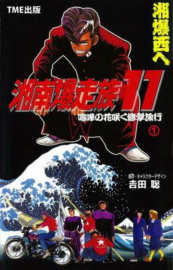 【フルカラーフィルムコミック】湘南爆走族11 喧嘩の花咲く修学旅行 ①-電子書籍