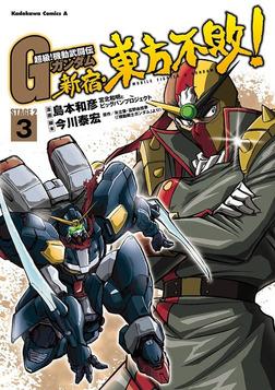 超級!機動武闘伝Gガンダム 新宿・東方不敗!(3)-電子書籍