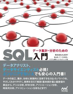 データ集計・分析のためのSQL入門-電子書籍