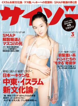 サイゾー2016年3月号-電子書籍