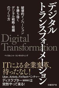 デジタルトランスフォーメーション 破壊的イノベーションを勝ち抜く デジタル戦略・組織のつくり方