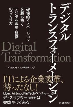 デジタルトランスフォーメーション 破壊的イノベーションを勝ち抜く デジタル戦略・組織のつくり方-電子書籍