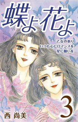 蝶よ花よ 3-電子書籍