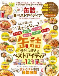 晋遊舎ムック 缶詰のベストアイディア(晋遊舎ムック)