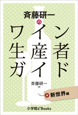斉藤研一のワイン生産者ガイド 新世界編-電子書籍