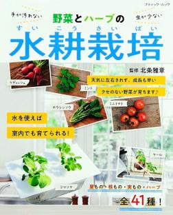 野菜とハーブの水耕栽培-電子書籍