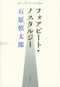 フォアビート・ノスタルジー(文春e-book)
