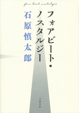 フォアビート・ノスタルジー-電子書籍