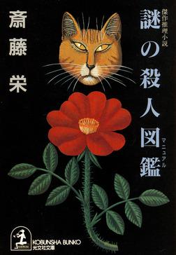 謎の殺人図鑑(マニュアル)-電子書籍