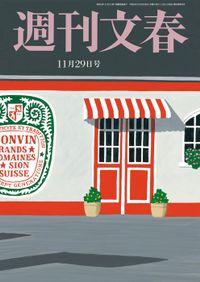 週刊文春 11月29日号