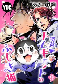 【単話売】喫茶トムキャットのふしぎ猫 9話