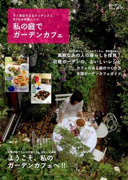 私の庭でガーデンカフェ : すぐ真似できるアイディアと、67のお手軽レシピ-電子書籍