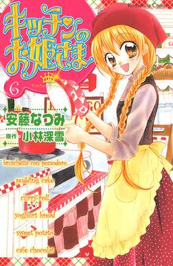 キッチンのお姫さま(6)-電子書籍