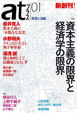 atプラス 01号-電子書籍