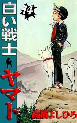 白い戦士ヤマト 第14巻-電子書籍