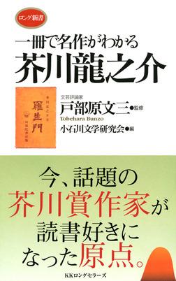 一冊で名作がわかる芥川龍之介(KKロングセラーズ)-電子書籍