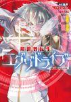 超世界転生エグゾドライブ -激闘!異世界全日本大会編- 1巻
