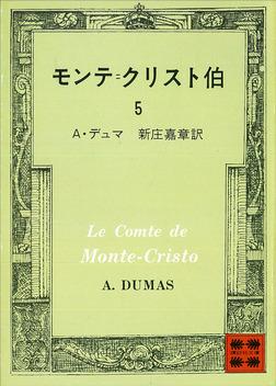 モンテ=クリスト伯(5)-電子書籍
