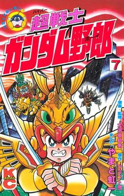 超戦士 ガンダム野郎(7)-電子書籍