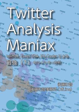 Twitter Analysis Maniax――twitteR, Excel VBA, KH Coderによる最強(?)のツイッター分析-電子書籍