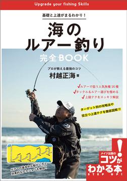 基礎と上達がまるわかり!海のルアー釣り 完全BOOK プロが教える最強のコツ-電子書籍