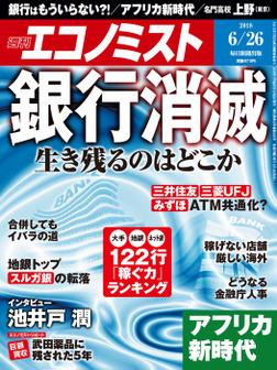 週刊エコノミスト (シュウカンエコノミスト) 2018年06月26日号-電子書籍