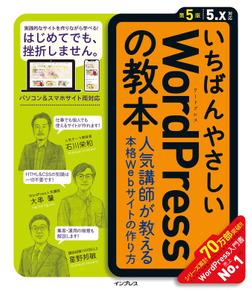 いちばんやさしいWordPressの教本 第5版 5.x対応 人気講師が教える本格Webサイトの作り方-電子書籍