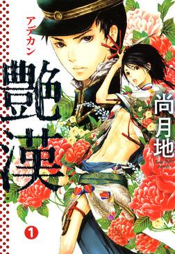 艶漢(1)-電子書籍