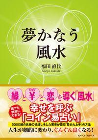 夢かなう風水(ワニの本)