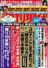 週刊現代 2020年8月8日・15日号